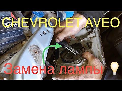 Замена лампы ближнего света CHEVROLET AVEO
