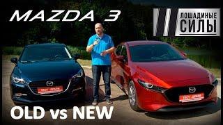 Новая Mazda 3 2019 vs Mazda 3 2017
