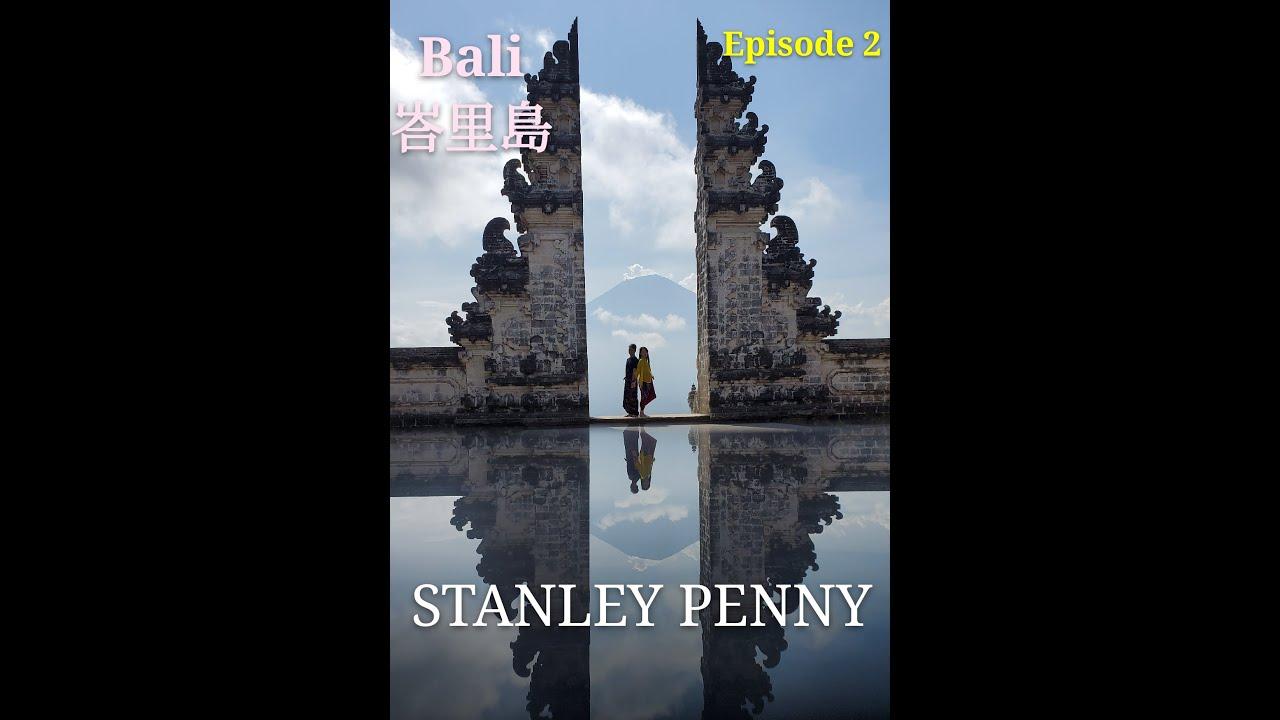 港臺夫妻 峇里島旅遊 Bali Volg Episode 2 ( 天空之門 田園餐廳 水上宮殿Tirta Gangga蒂爾塔岡加) - YouTube