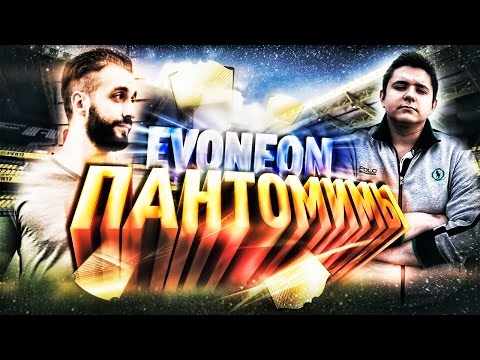 ПАНТОМИМЫ #6 | EVONEON