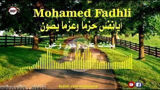 Mohamed Fadhli   NEW NASHEED┇►ايا نفس حزما وعزما يصون┇Lyrics