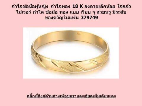กำไลข้อมือผู้หญิง กำไลทอง 18 K ลงลายเล็กน้อย ใส่แล้ว ไม่เวอร์ กำไล ข้อมือ ทอง แบบ เรียบ ๆ สวยหรู