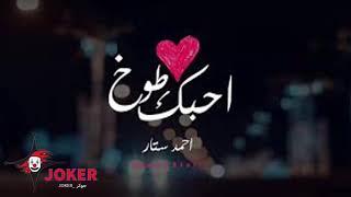 عزف اغنية احمد ستار انت اول بشر كله احساس 😍