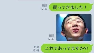 【LINE詐欺】おもしろ撃退法まとめ!LINE乗っ取り犯に対抗す面白い人々wwww