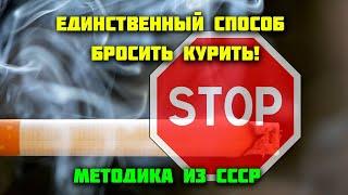 Единственный 100 способ бросить курить Методика из СССР