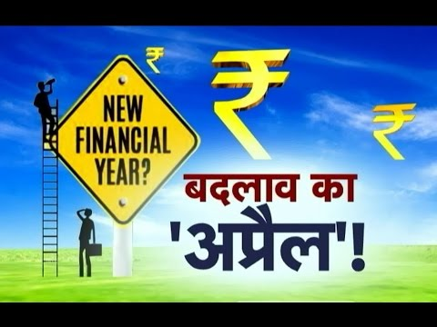 New Financial Year Changes 2017 Part 1 !! Aap Ki Baat