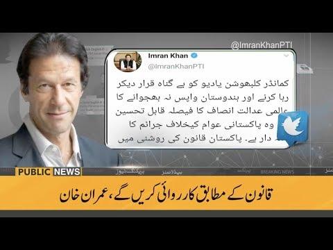 Public News Headlines | 10:00 AM | 18 July 2019