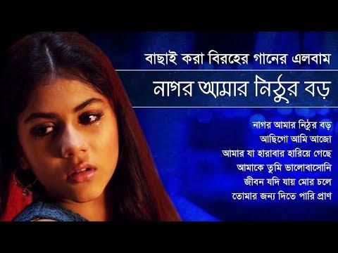 বাছাই করা বিরহের গানের এলবাম (২০১৮) || Bangla Sad Songs Album (2018) || Indo-Bangla Music