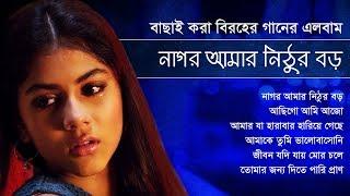 Download Video বাছাই করা বিরহের গানের এলবাম (২০১৮)    Bangla Sad Songs Album (2018)    Indo-Bangla Music MP3 3GP MP4