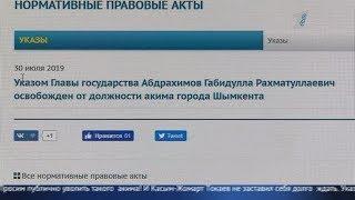 Увольнение акима Шымкента - это сигнал всем чиновникам - ПОЛИТОЛОГ