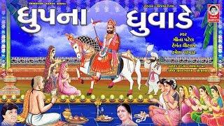 ધૂપ ના ધુંવાડે - રામાપીર ભજન  ||  Dhup Na Dhuvade