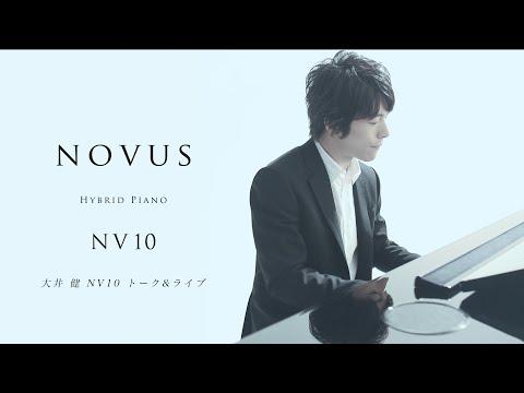 大井健 NV10トーク&ライブ【2020楽器フェアオンライン】