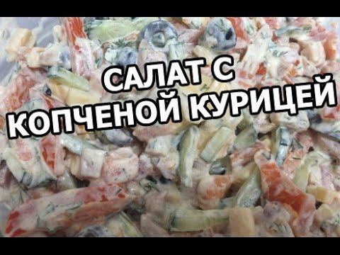 Салат из копченой курицы. С копченой курицей от Ивана!