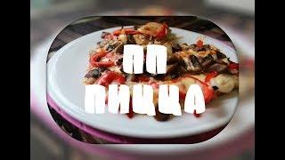 Едим пиццу и худеем! Рецепт ПП пиццы!