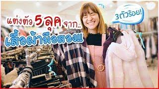 แต่งตัว 5 ลุคจาก #เสื้อผ้ามือสอง ทุกอย่าง 3 ชิ้น 100 บาท ถูกมาก!! 🍊ส้ม มารี 🍊