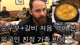 순두부+갈비 처음 먹어본 외국인 친정 반응은?!?!?
