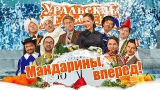 Мандарины вперед | Уральские пельмени 2018
