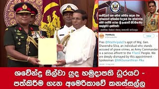 shavendra-silva-to-be-appointed-army-commander