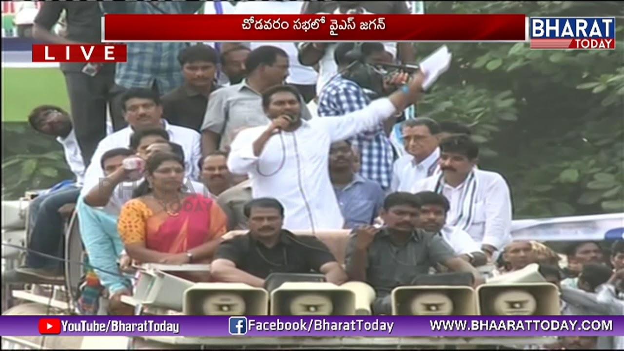YS Jagan Speech At Praja Sankalpa Yatra In Chodavaram | Visakhapatnam |  Bharat Today
