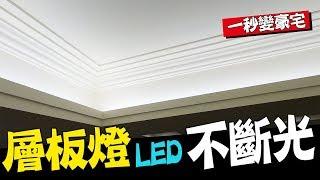 一秒變豪宅!!! DIY『LED層板燈』不斷光 簡單&省時&省錢 向老舊日光燈說掰掰!!!|LED Batten Light|DIY實作|【宅水電】