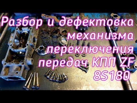 Разбор и дефектовка механизма переключения передач КПП ZF 8S180