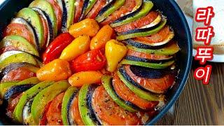 오븐 없이 다이어트도 하고 건강도 챙기는 프랑스 가정식…