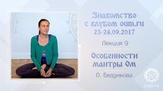 Особенности мантры Ом. Ольга Бедункова