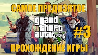 GTA 5 - Самое предвзятое прохождение игры - Часть 3