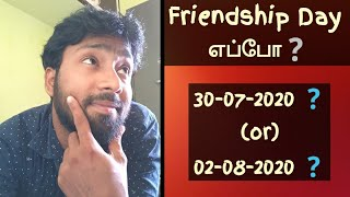 Friendship day எப்போ?  | Which date is happy friendship day?