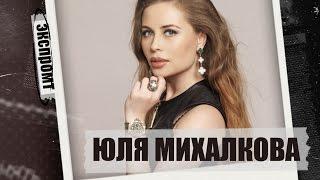 Интервью с Юлей Михалковой. Экспромт