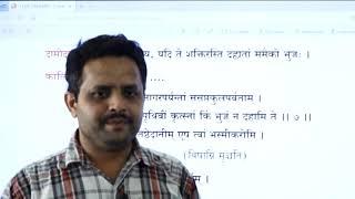 I PUC | Sanskrit | Santah puraha sharanaa garosmi - 04