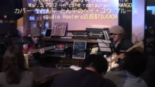KIZUNAライブ~続けよう応援~vol.5 Mar.3,2012 in cafe restaurant TAM...