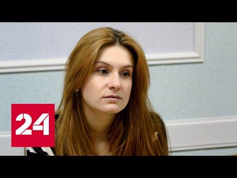 Мария Бутина после 16 месяцев в американской тюрьме возвращается на родину. 60 минут от 25.10.19