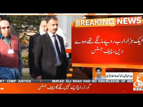 Malik Riaz Supreme Court Hearing Today l Breaking News l 31 Dec 2018 l GNN