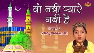 Vo Nabi Pyare Nabi Hai (वो नबी प्यारे नबी है) - Asad Irfan Sabri - Best Islamic Songs -