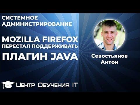 Mozilla Firefox перестал поддерживать плагины. Как включить поддержку Java? Mozilla Firefox ESR