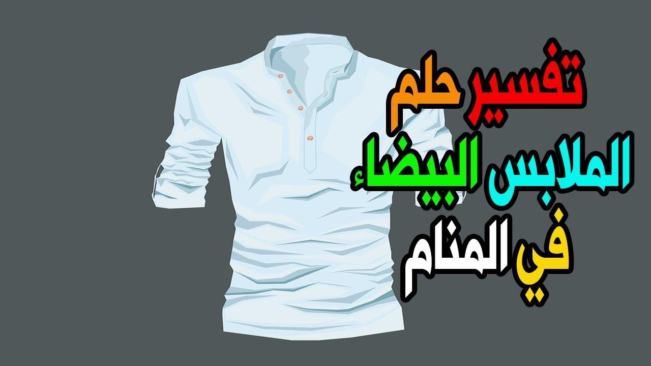 حلم الثياب والملابس البيضاء للمتزوجة والعزباء في المنام القميص الابيض في المنام للرجل والمرأة Youtube