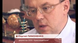 Афонтово: Истории Красноярских брендов - Краспищепром