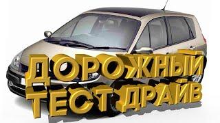 Дорожный тест драйв Renault Grand Scenic II | Test drive Renault Grand Scenic II