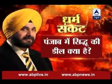 Dharm Sankat: What is Sidhu's deal in Punjab?