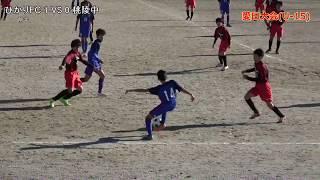 2017 12 02 T中 VS HFC 11KAZMA 愛日大会 TMD中学校 Rev1