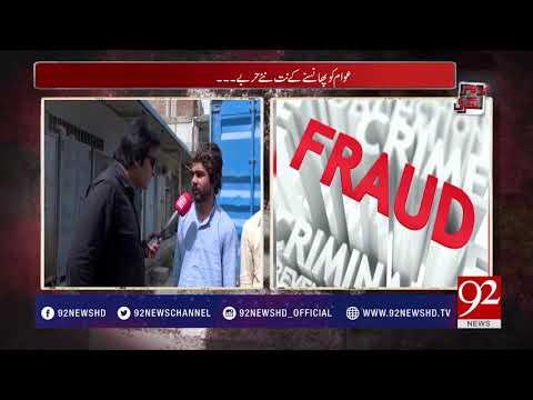 Andher Nagri - 14 April 2018 - 92NewsHDPlus