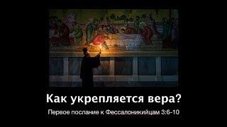Христианские проповеди. 007. Как укрепить веру?