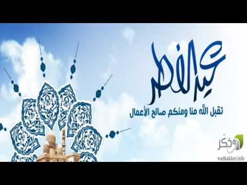 Eid Mubarak beautiful Arabic song