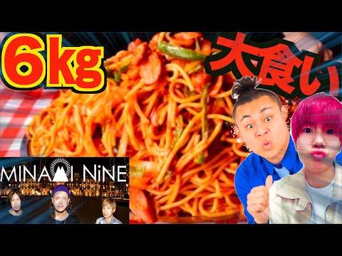 【大食い】6kgナポリタン MINAMI NINEさんとパンチョで爆食‼︎