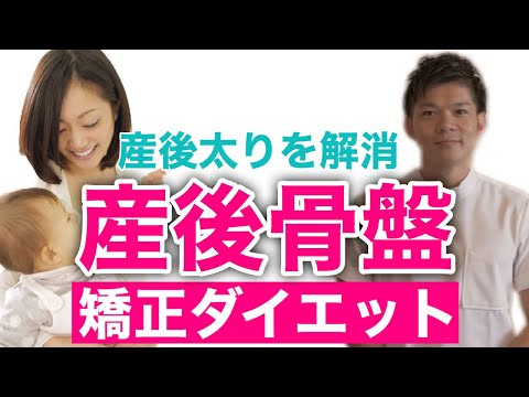 産後骨盤矯正ダイエット【自宅で簡単!産後太りを解消】