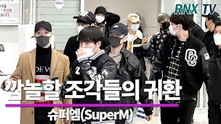 Download Mp3 슈퍼엠 Superm , 세상에 이런 조각남들의 귀환 Superm Arrived In Incheon Airport - Rnx Tv
