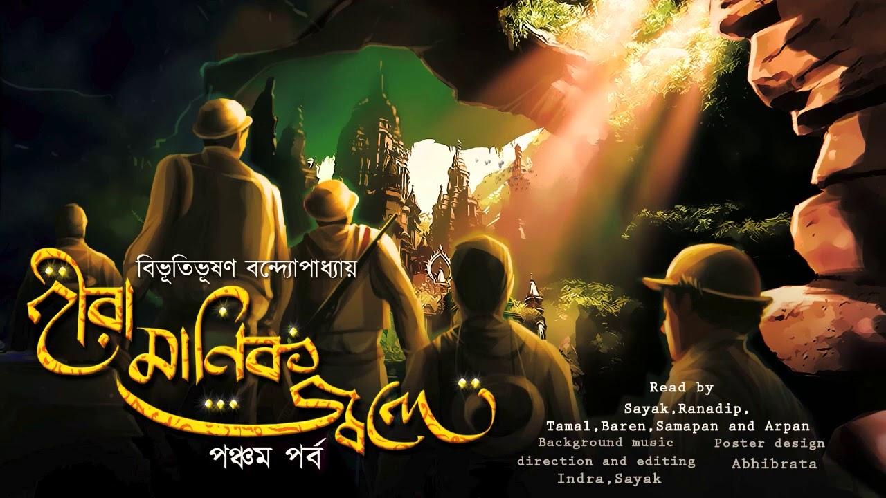 হীরা মানিক জ্বলে (শেষ পর্ব) (Episode 5) - The LightHouse Keepers | Bibhutibhushan Bandyopadhyay