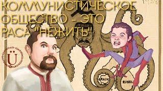 Ежи и Маргинал против коммунистов (+спич об анархистах)