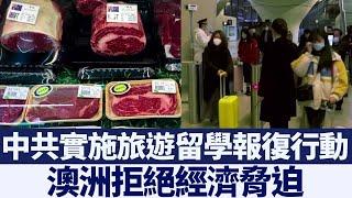 中共發赴澳警告 澳總理:拒絕經濟脅迫 新唐人亞太電視 20200612